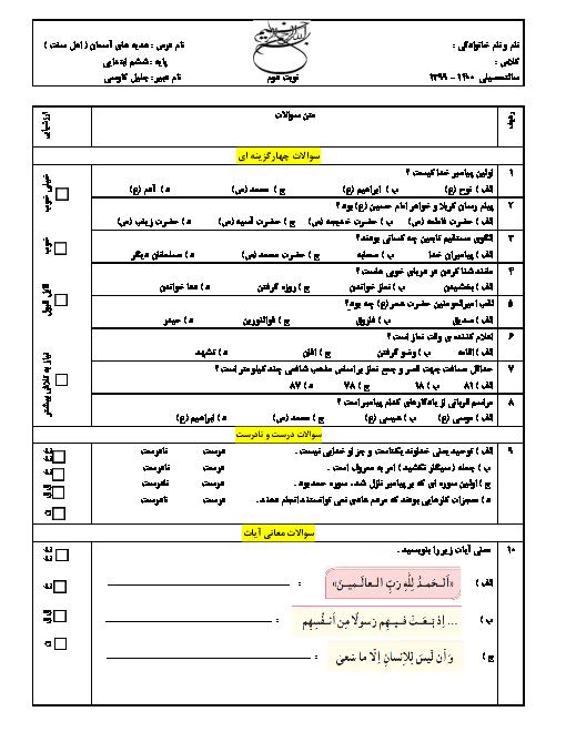 آزمون نوبت دوم هدیههای آسمانی ششم دبستان ولیو | خرداد 1400