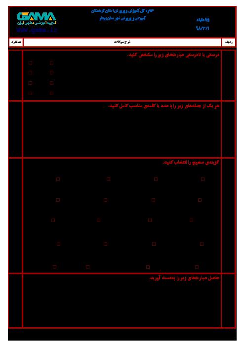 آزمون هماهنگ نوبت دوم ریاضی ششم دبستان | بیجار ـ خرداد 1398