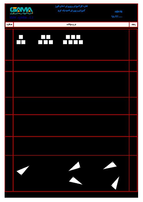 آزمون نوبت دوم ریاضی ششم هماهنگ ناحیه 1 کرج (شیفت عصر)   خرداد 1398