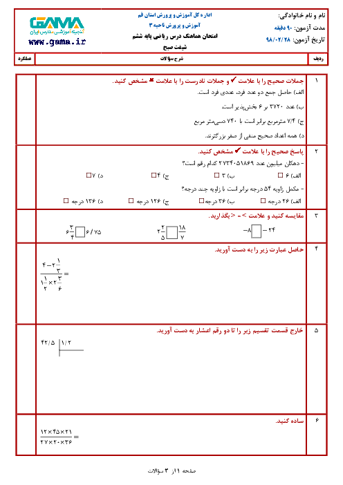 آزمون هماهنگ نوبت دوم ریاضی ششم دبستان   ناحیه سه قم ـ اردیبهشت 1398