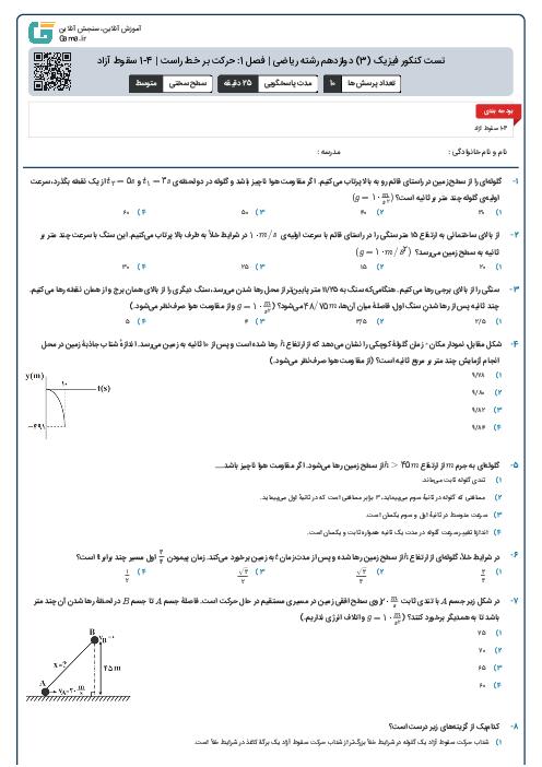 تست کنکور فیزیک (3) دوازدهم رشته ریاضی | فصل 1: حرکت بر خط راست | 4-1 سقوط آزاد