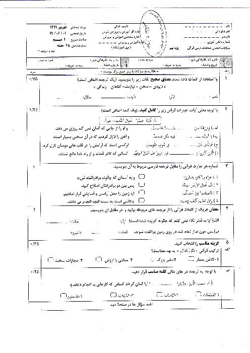 سوالات امتحان جبرانی هماهنگ استانی درس قرآن پایه نهم استان فارس | شهریور ماه 97  + جواب