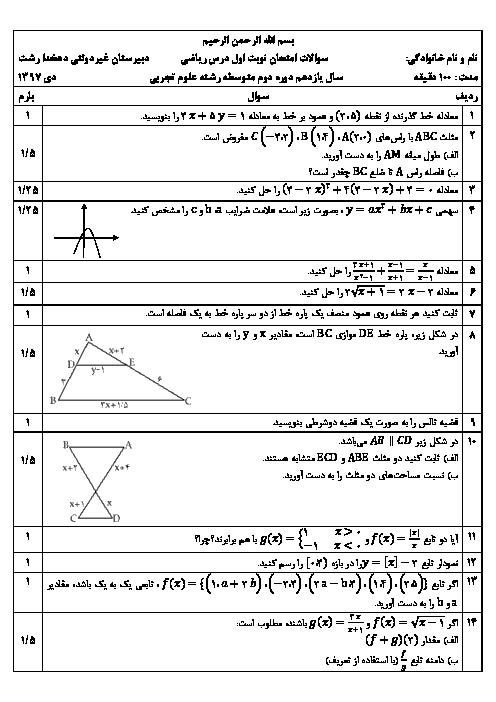 امتحان ترم اول ریاضی یازدهم مدرسه غیردولتی دهخدا ناحیه 1 رشت | دی 1397