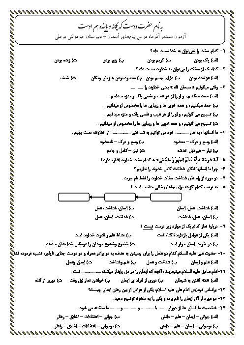 امتحان میان ترم پیامهای آسمان نهم دبیرستان بوعلی کرمانشاه | درس 1 تا 4
