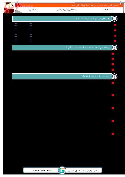 آزمون مداد کاغذی فارسی ششم دبستان + پاسخ | درس دهم: عطّار و جلال الدّین محمّد