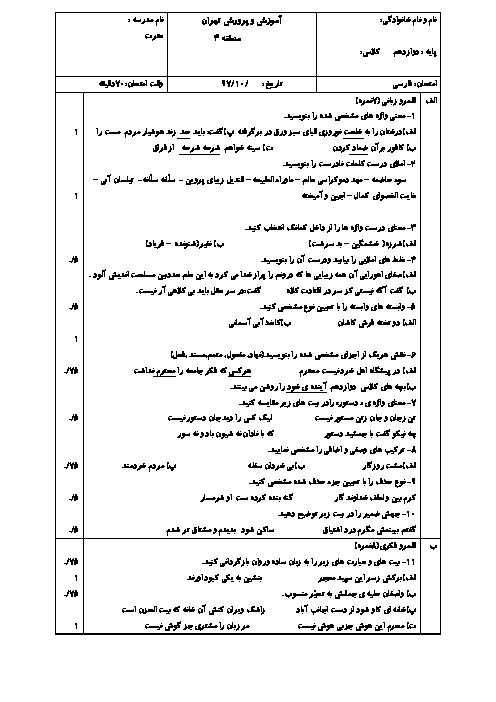 آزمون نوبت اول فارسی (3) دوازدهم دبیرستان عترت | دی 1397