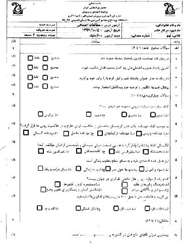 امتحان نوبت اول مطالعات اجتماعی پایه نهم دبیرستان سلاله کرج | دی 1397