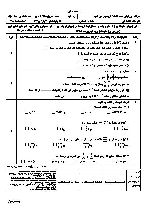 مجموعه آزمونهای هماهنگ استانی نوبت شهریور 98 پایه نهم | استان البرز