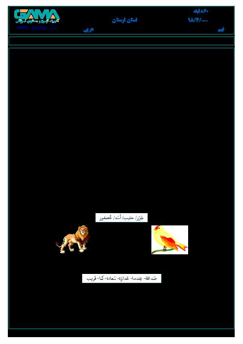 سؤالات امتحان هماهنگ استانی نوبت دوم عربی پایه نهم استان لرستان | خرداد 1398