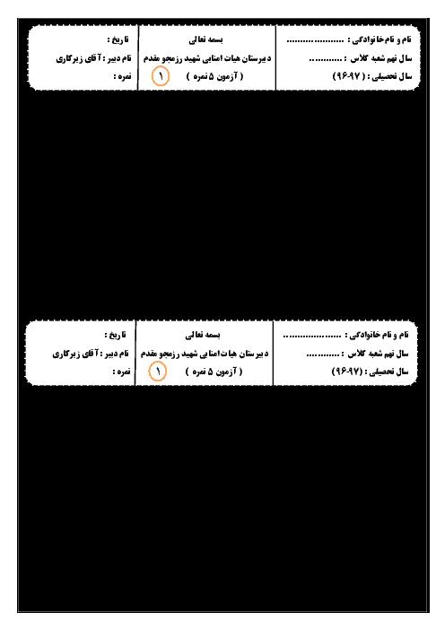 آزمونک ریاضی نهم  دوره اول متوسطه دبیرستان شهید رزمجو مقدم  | فصل اول: مجموعه ها - درس 1 و 2