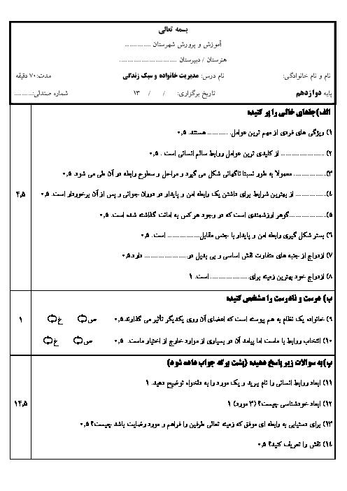 آزمون ترم اول مدیریت خانواده و سبک زندگی دوازدهم   دیماه 98