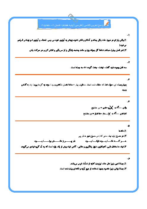 تمرین تکمیلی ادبیات فارسی هفتم  دوره اول متوسطه | درس 3 و 4