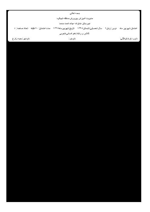 آزمون جبرانی نوبت دوم زبان انگلیسی (1) دهم دبیرستان عیاده احمد محمد | شهریور 1398