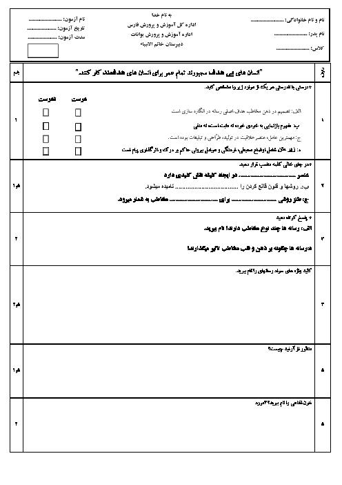 امتحان میانترم تفکر و سواد رسانهای یازدهم هنرستان خاتم النبیاء   درس 1 تا 8