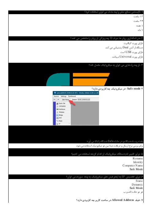 سوالات تستی تجارت الکترونیک و امنیت شبکه دوازدهم هنرستان اسلامی هنر و رسانه - ماهر | پودمان 3: راه اندازی مسیریاب