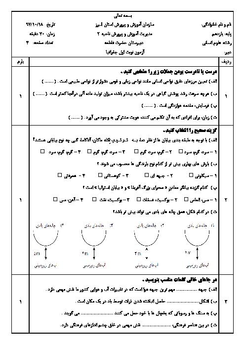 امتحان ترم اول جغرافیا (2) یازدهم دبیرستان حضرت فاطمه کرج | درس 1 تا 6