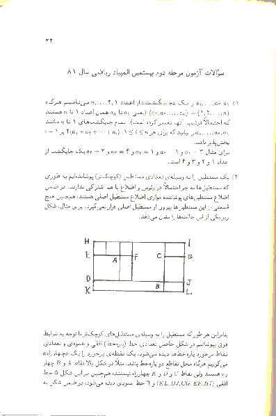 آزمون مرحله دوم بیستمین المپیاد ریاضی کشور با پاسخ تشریحی | اردیبهشت 81