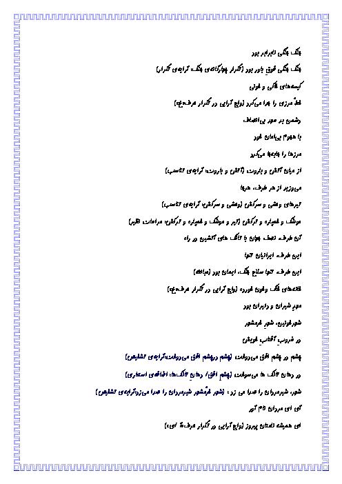 آرایه های درس 10 ادبیات نهم شعر آرشی دیگر