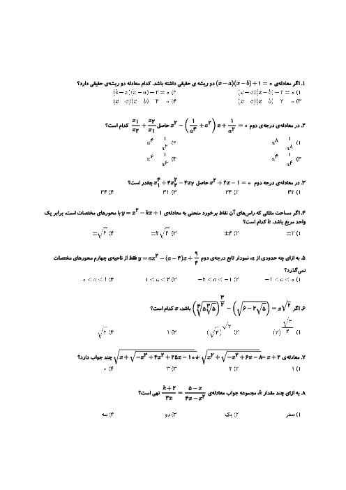 سوالات تستی ریاضی (2) یازدهم دبیرستان البرز | معادله درجه 2 و معادلات گویا و رادیکالی + پاسخ