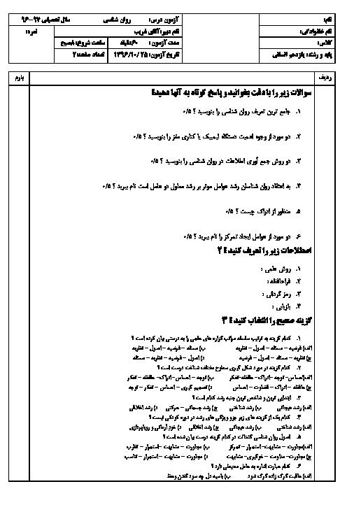 امتحان نوبت اول روانشناسی یازدهم رشته ادبیات و علوم انسانی دبیرستان شهید علیزاده | دی 96: درس 1 تا 4