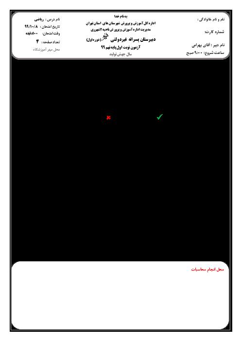 سوالات امتحان نوبت اول ریاضی نهم مدرسه میرداماد ری | دی 1399