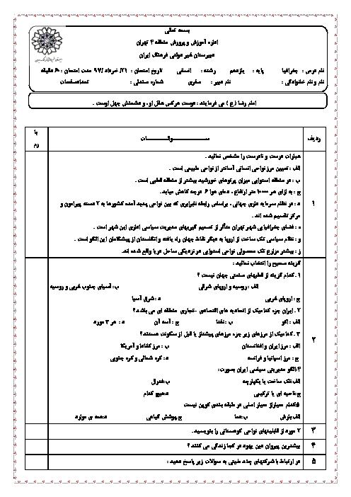 آزمون نوبت دوم جغرافیا یازدهم تهران دبیرستان فرهنگ ایران | خرداد 1397
