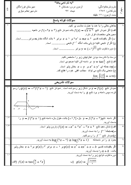 سوالات امتحان ترم اول حسابان (2) دوازدهم دبیرستان فرزانگان کاشمر | دی 1397