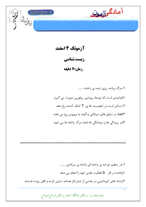 آمادگی آزمون قلمچی زیست شناسی (2) یازدهم + پاسخ تشریحی | 4 اسفند