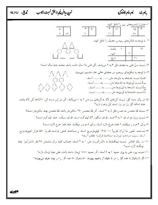 نمونه سوالات فصل 3 ریاضی پنجم دبستان| نسبت و تناسب (شماره2)