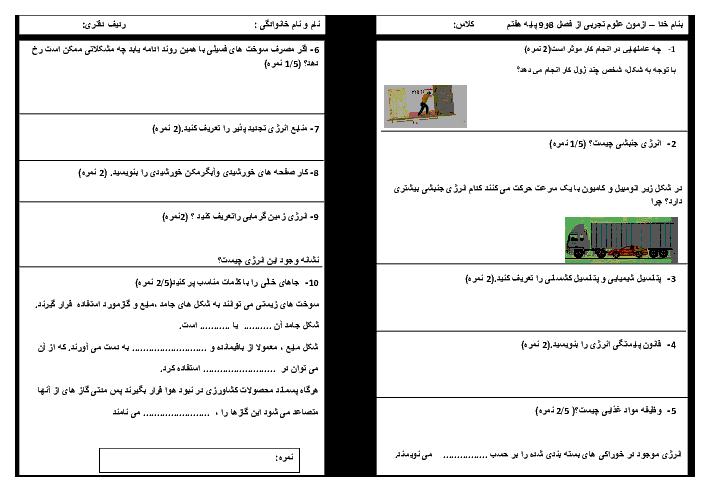 ارزشیابی مستمر (دوره ای) علوم تجربی 7 هفتم | فصل هشتم: انرژی و تبدیل های آن تا فصل نهم: منابع انرژی