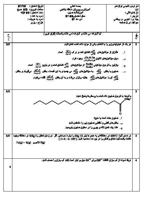 آزمون نوبت اول شیمی (3) دوازدهم دبیرستان صائب | دی 1397