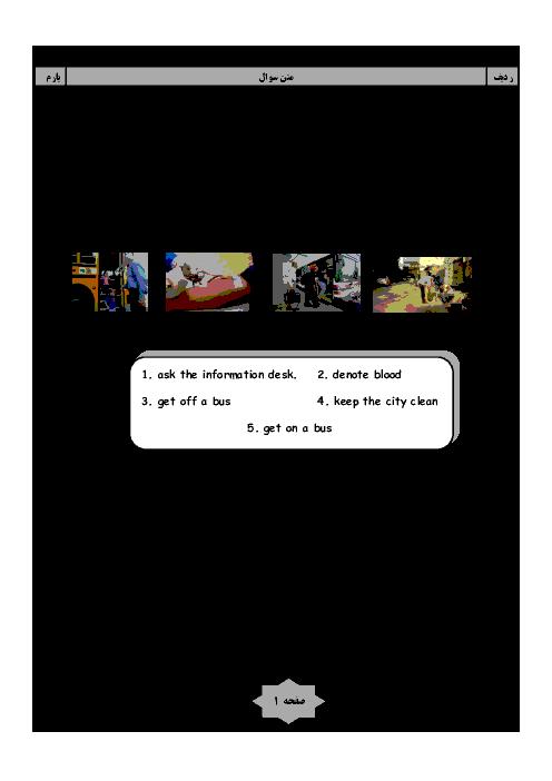 کوئیز زبان انگلیسی نهم  دوره اول متوسطه | Lesson4: Service
