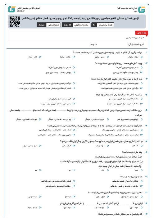 آزمون تستی آمادگی کنکور سراسری زمینشناسی پایۀ یازدهم رشتۀ تجربی و ریاضی | فصل هفتم: زمین شناسی ایران
