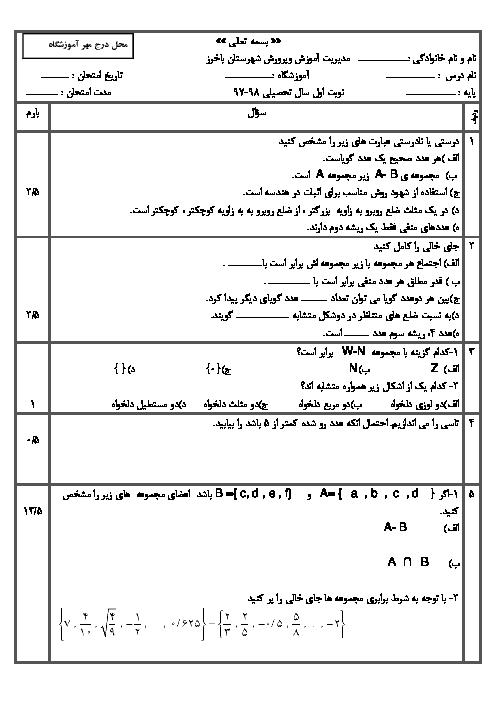 امتحان نوبت اول ریاضی نهم مدرسه ام البنین باخرز   دیماه 1397