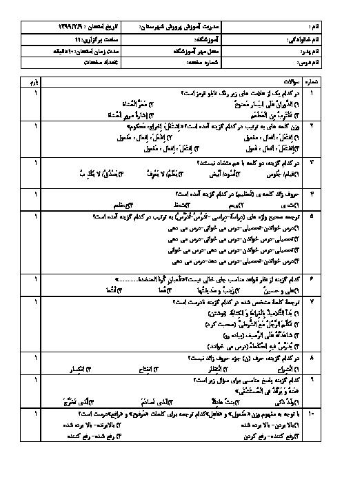 آزمون تستی درس 1 و 2 عربی نهم مدرسه سعدی