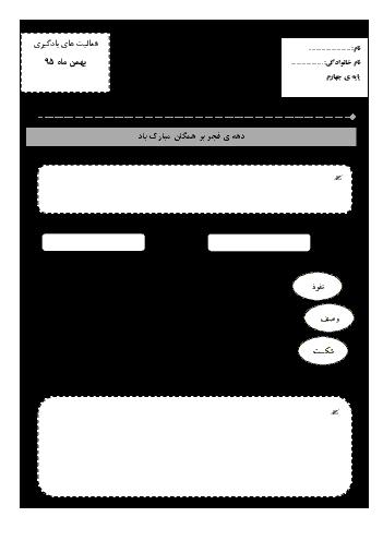 پیک آموزشی فارسی، ریاضی و علوم بهمن ماه کلاس چهارم دبستان - ادارهی تکنولوژی و گروههای آموزشی اردبیل