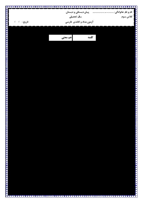 آزمون مداد و کاغذی نوبت دوم فارسی پایه سوم ابتدائی دبستان هما | پایانی اردیبهشت 96