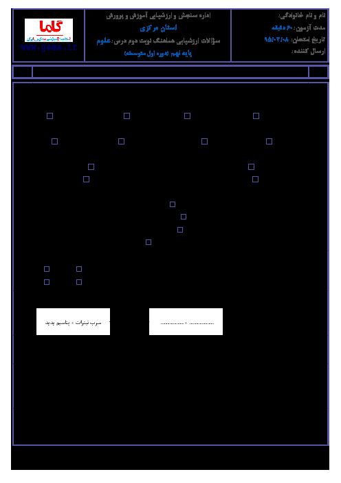 سوالات امتحان هماهنگ استانی نوبت دوم خرداد ماه 95 درس علوم تجربی پایه نهم | استان مرکزی