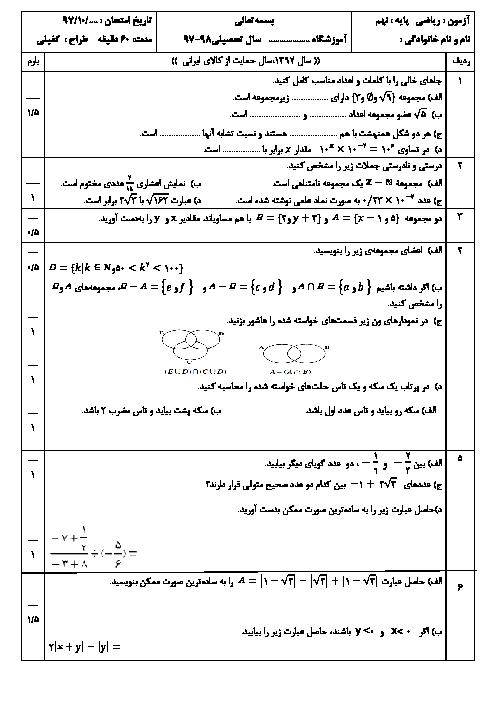 امتحان نوبت اول ریاضی نهم مدرسه لقمان بستان آباد + پاسخنامه | دی 97: فصل 1 تا 4