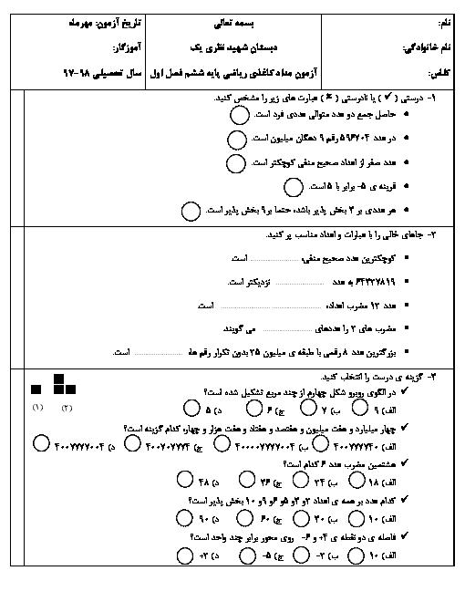 آزمون مدادکاغذی فصل 1 ریاضی پایه ششم دبستان شهید نظری | مهر 1397