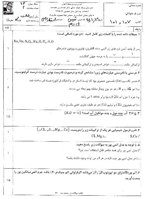 سوالات امتحان نوبت اول شیمی (1) پایه دهم رشته ریاضی و تجربی با پاسخ | دبیرستان دکتر مصاحب منطقه 5 تهران- دی 95