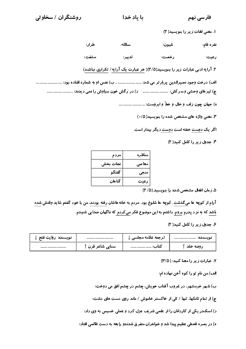 سوالات امتحان مستمر فارسی مدرسه روشنگران تهران | درس 9 تا 14