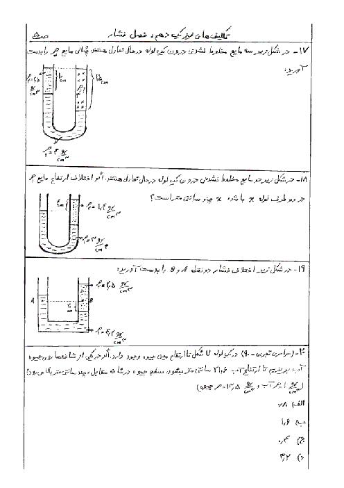 تکلیف فیزیک (1) دهم دبیرستان احسان شیراز   فشار در شاره ها