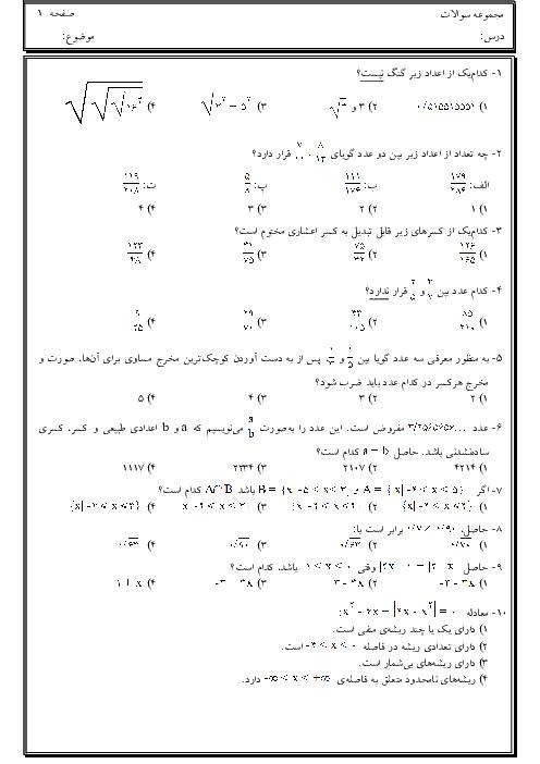 80 تست سطح متوسط فصل 2 ریاضی نهم | عددهای حقیقی و قدرمطلق + پاسخ تشریحی