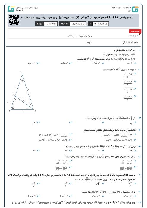 آزمون تستی آمادگی کنکور سراسری فصل 2 ریاضی (1) دهم دبیرستان   درس سوم: روابط بین نسبت های مثلثاتی