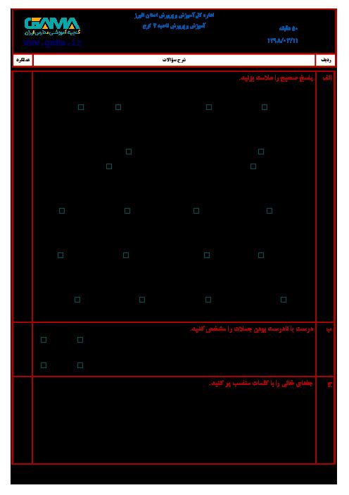 آزمون نوبت دوم مطالعات اجتماعی ششم هماهنگ ناحیه 4 کرج   خرداد 1398 (شیفت صبح)