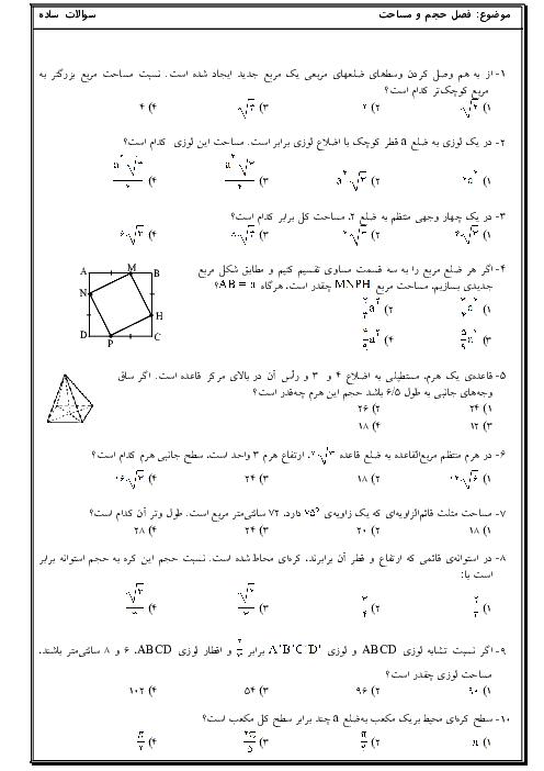 سوالات تستی سه سطحی فصل 8 ریاضی نهم با پاسخ تشریحی | حجم و مساحت