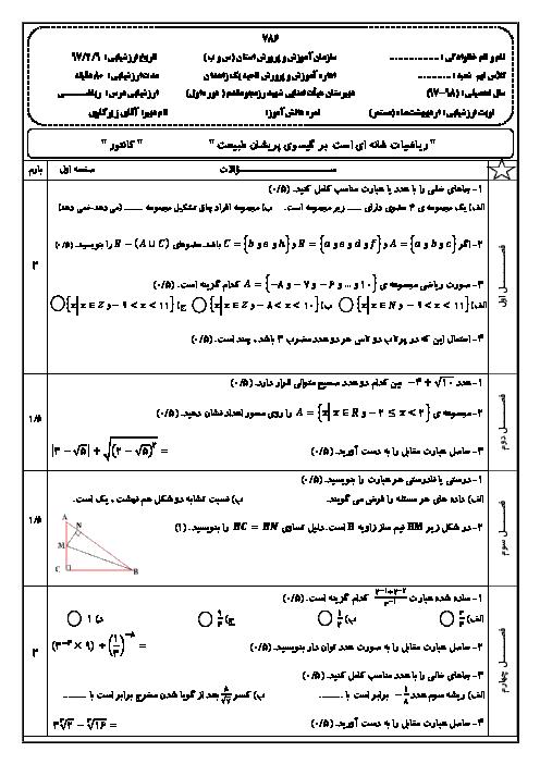 امتحان میان ترم دوم اردیبهشت 1398 ریاضی نهم مدرسه شهید رزمجو مقدم | دوره کل کتاب + پاسخ