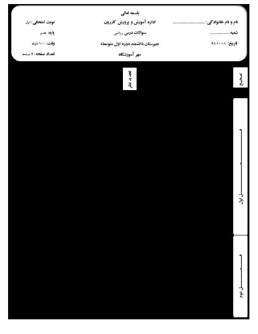 آزمون نوبت اول ریاضی هفتم مدرسه مهرگان | فصل 1 تا 5