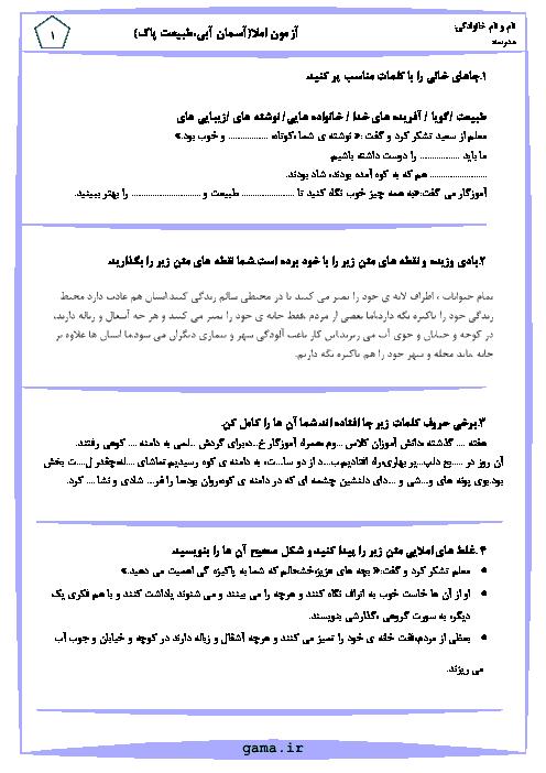 آزمون املای خلاق  فارسی سوم  | درس 3: آسمان آبی، طبیعت پاک